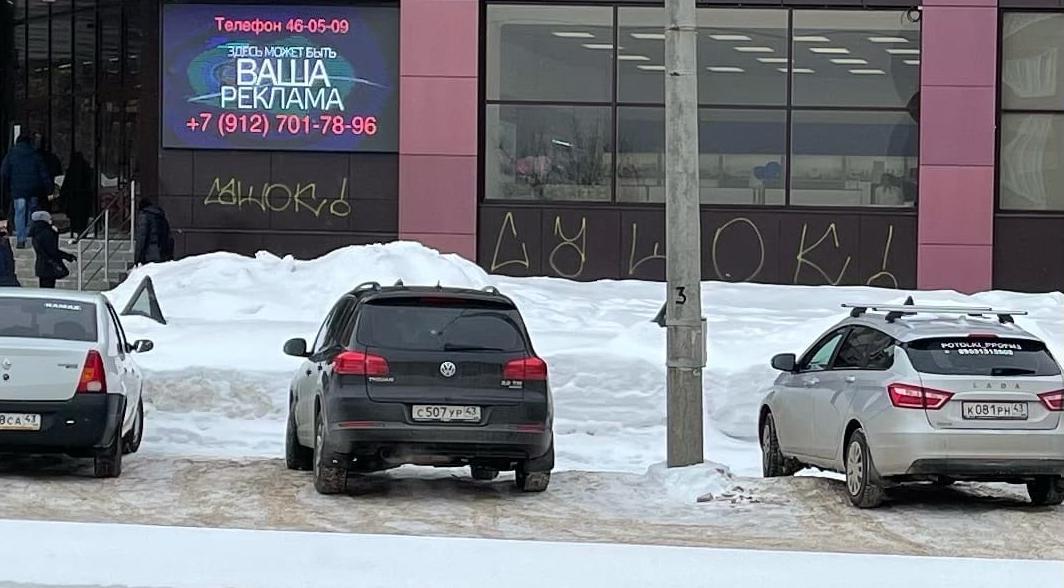 Исписаны ТЦ и жилые дома: в Чепецке неизвестные портят фасады зданий