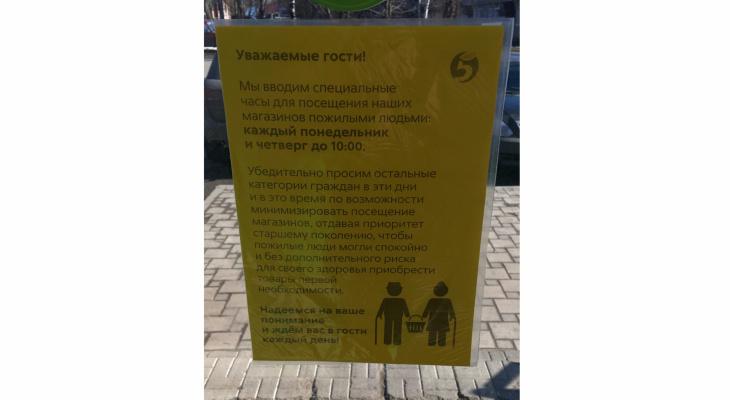 Пенсионерам в Кирово-Чепецке рекомендуют ходить в магазин по расписанию