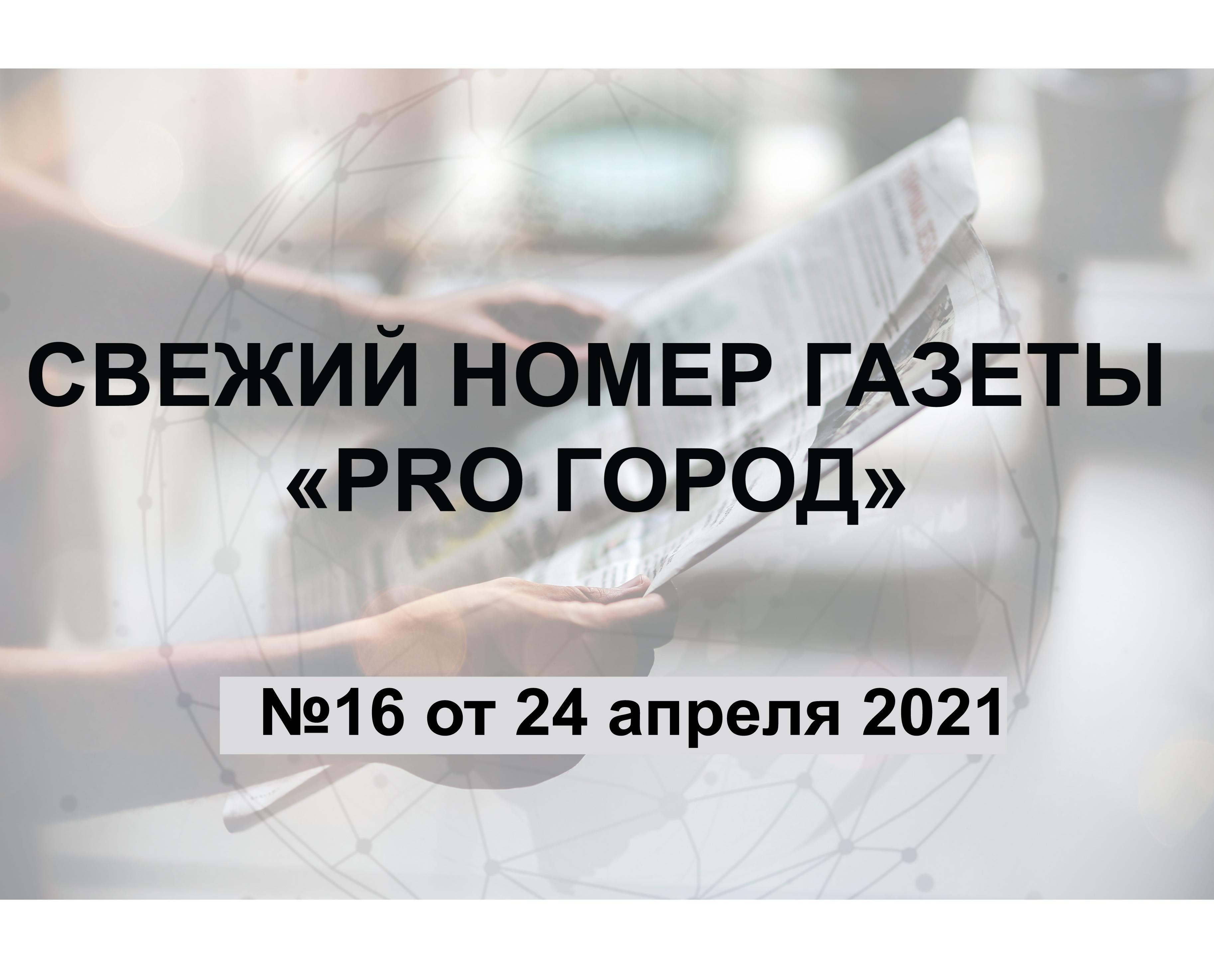 Газета «Pro Город Кирово-Чепецк» номер 16 от 24 апреля 2021 года