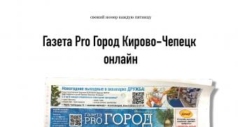 """Газета """"Pro Город Кирово-Чепецк"""" онлайн: все номера"""