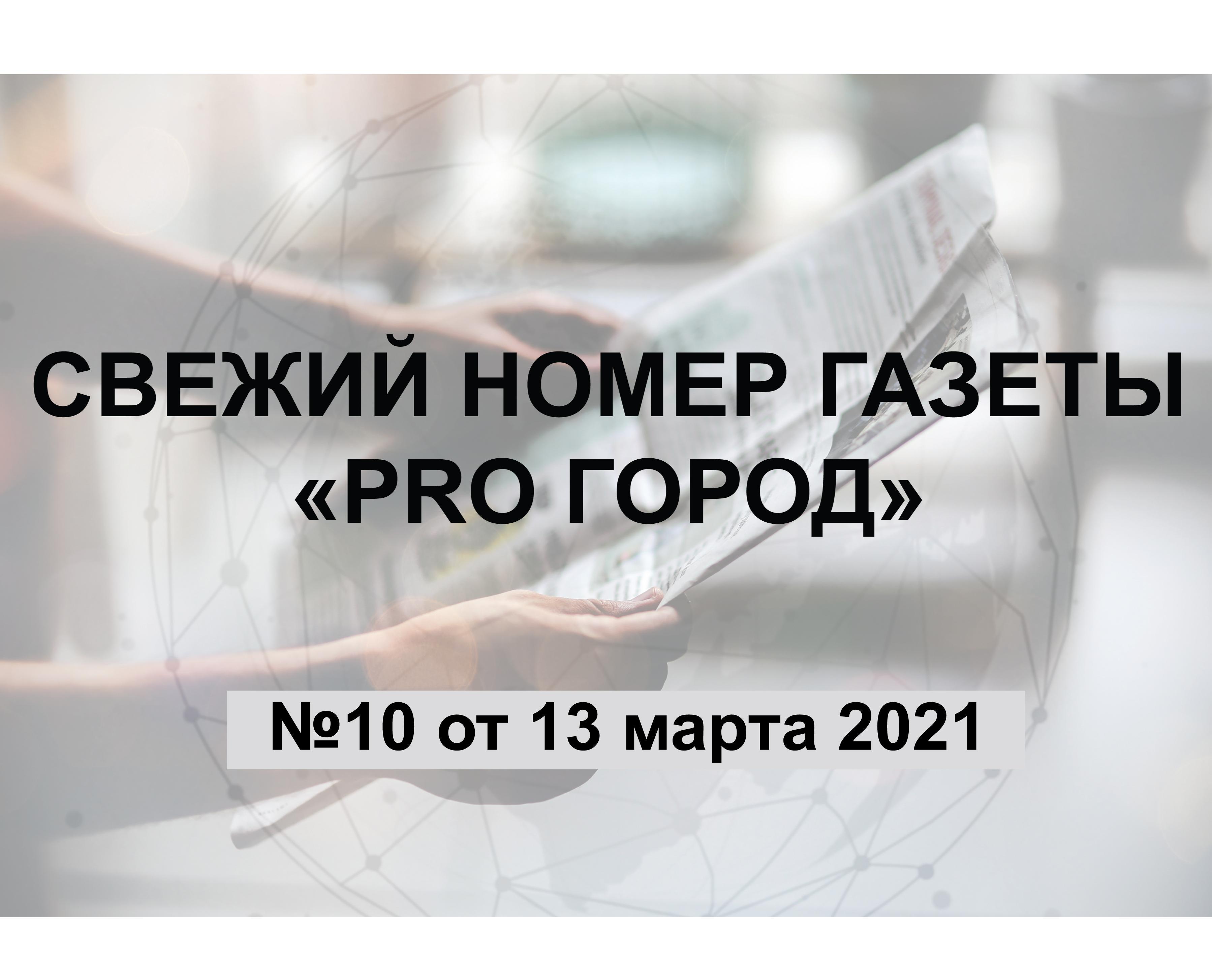 Газета «Pro Город Кирово-Чепецк» номер 10 от 13 марта 2021 года