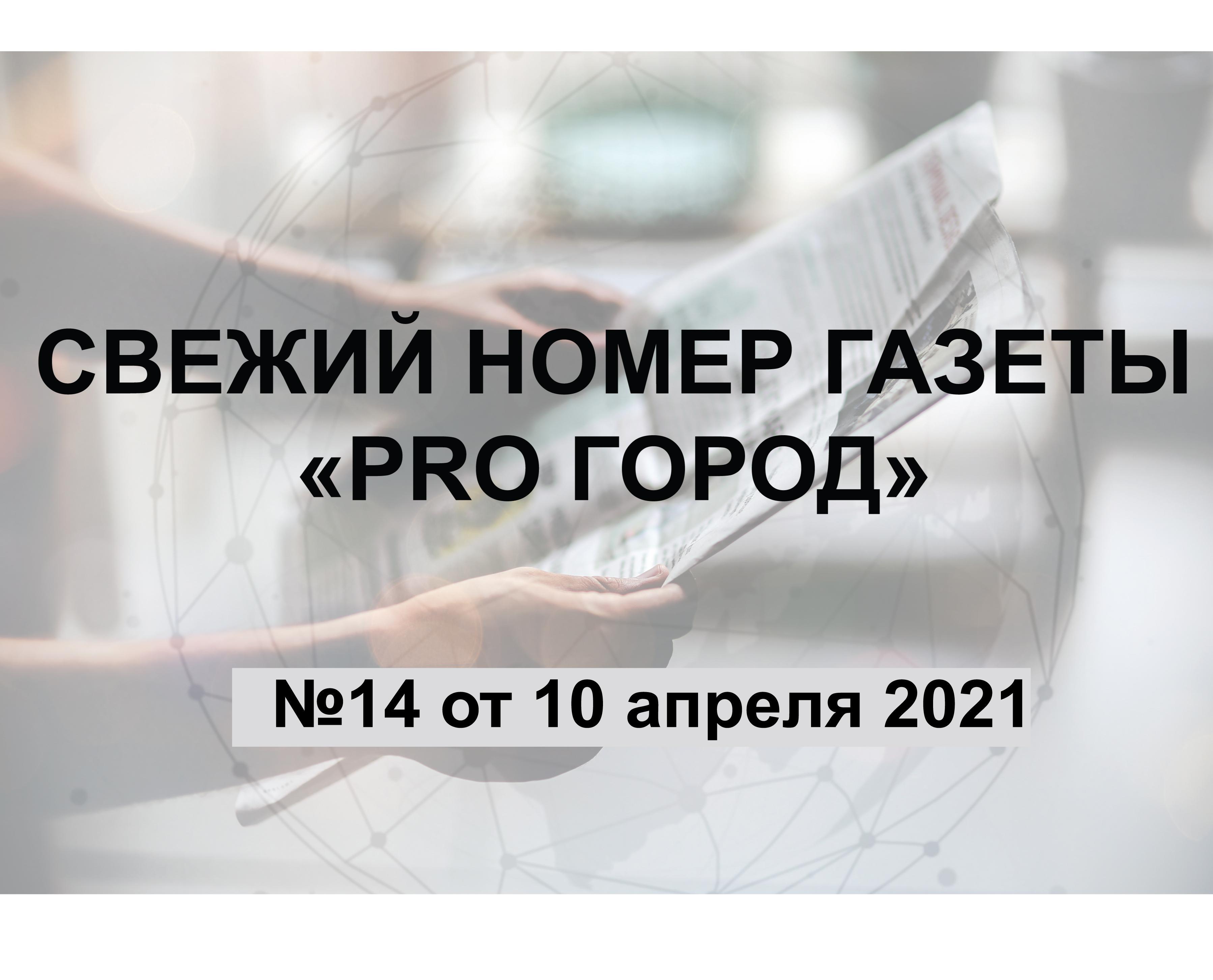 Газета «Pro Город Кирово-Чепецк» номер 14 от 10 апреля 2021 года