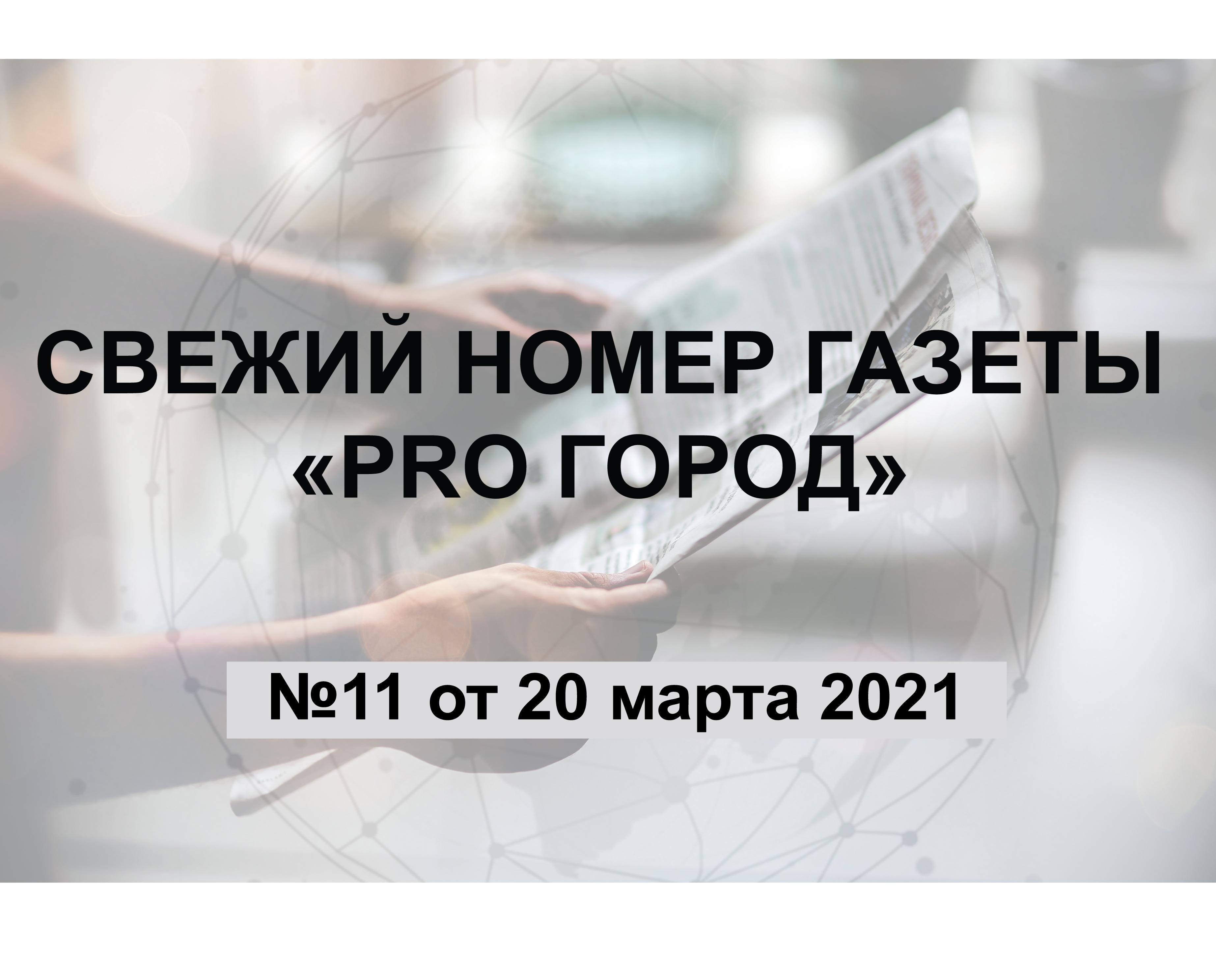 Газета «Pro Город Кирово-Чепецк» номер 11 от 20 марта 2021 года