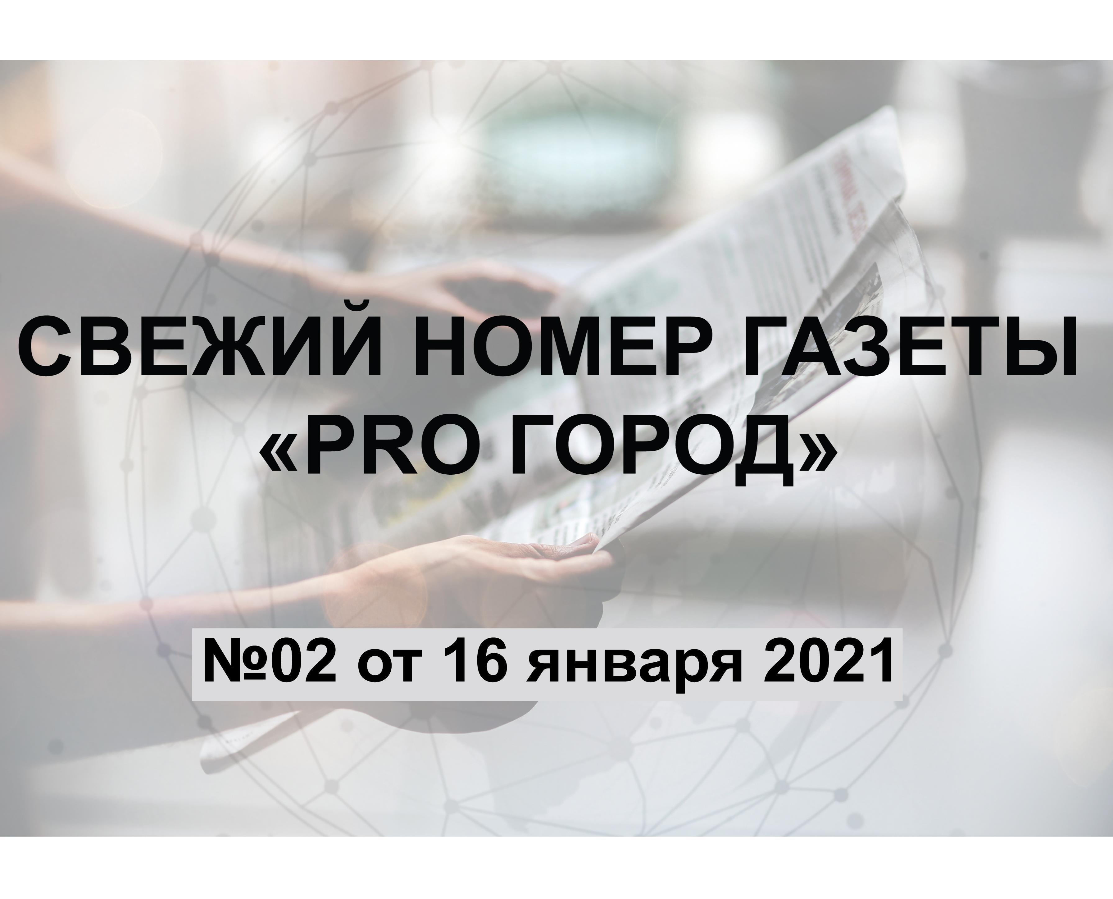 Газета «Pro Город Кирово-Чепецк» номер 02 от 16 января 2021 года