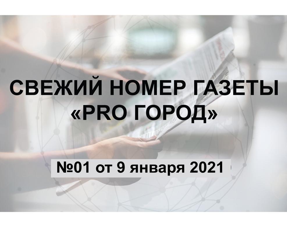 Газета «Pro Город Кирово-Чепецк» номер 01 от 9 января 2021 года
