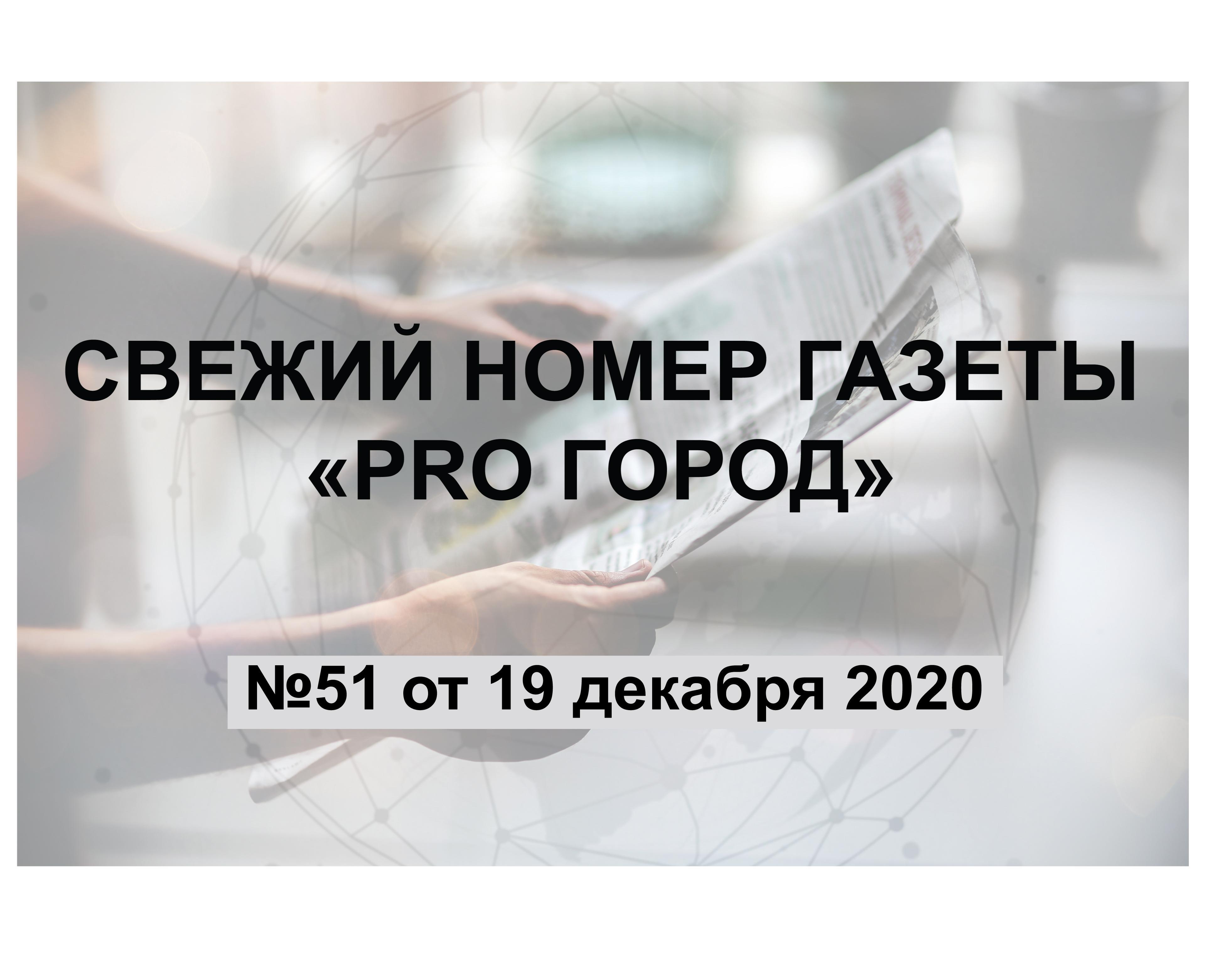 Газета «Pro Город Кирово-Чепецк» номер 51 от 19 декабря 2020 года