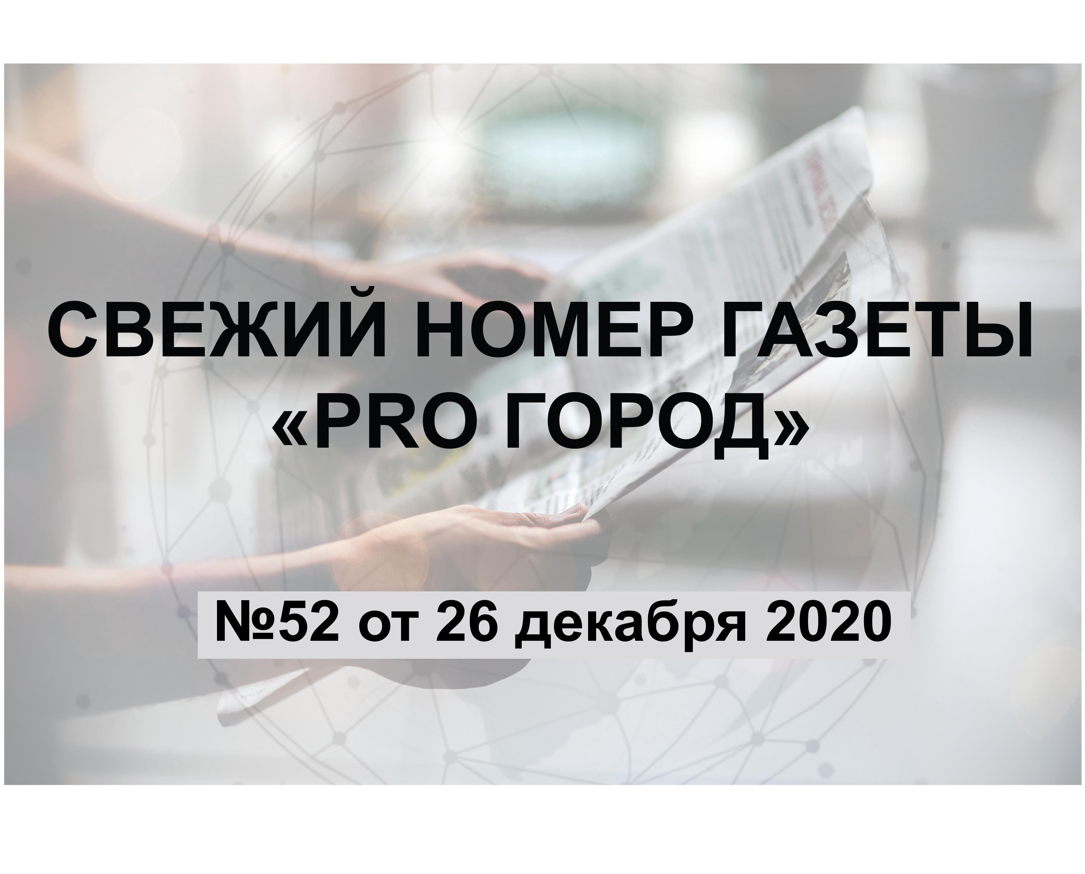 Газета «Pro Город Кирово-Чепецк» номер 52 от 26 декабря 2020 года