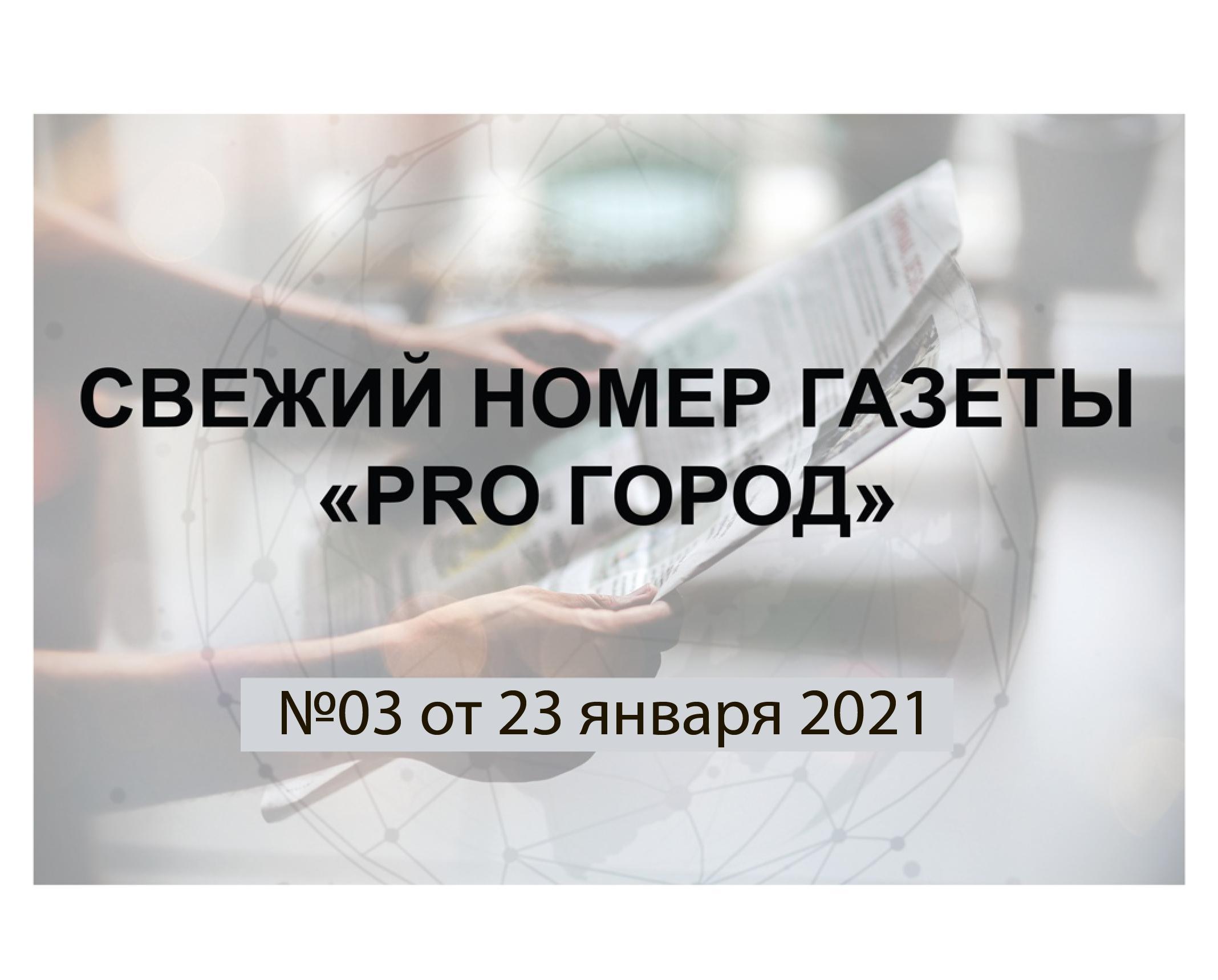 Газета «Pro Город Кирово-Чепецк» номер 03 от 23 января 2021 года