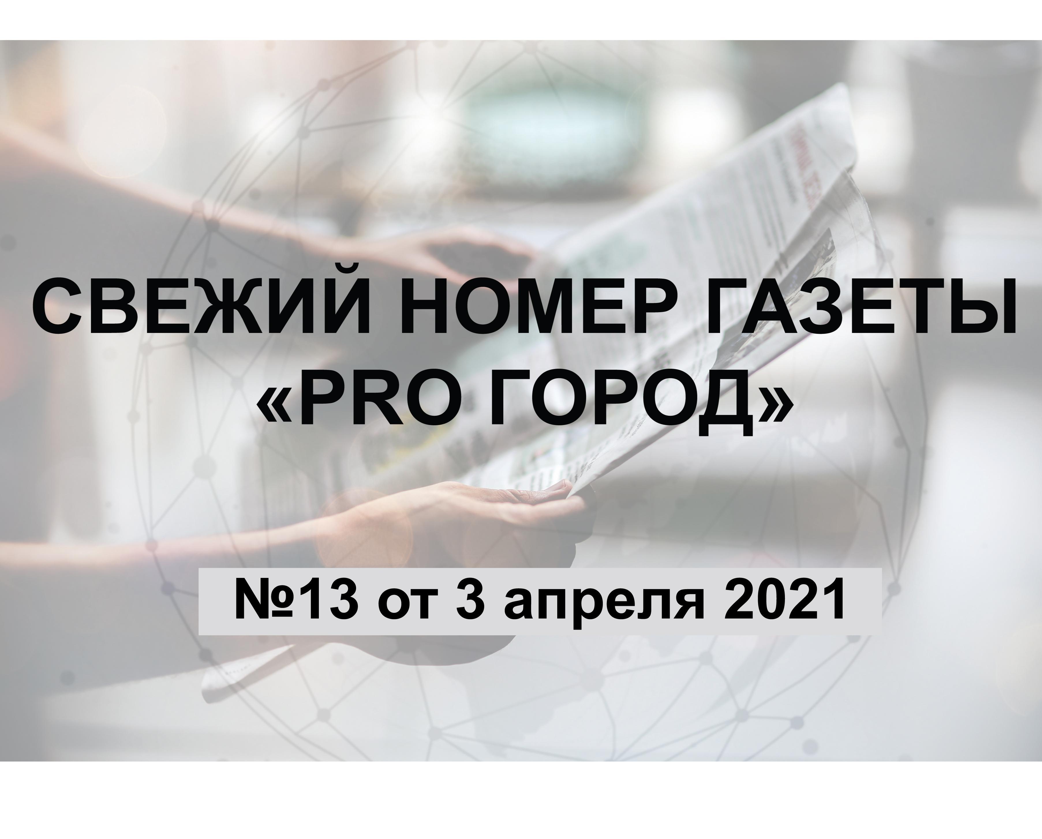 Газета «Pro Город Кирово-Чепецк» номер 13 от 3 апреля 2021 года