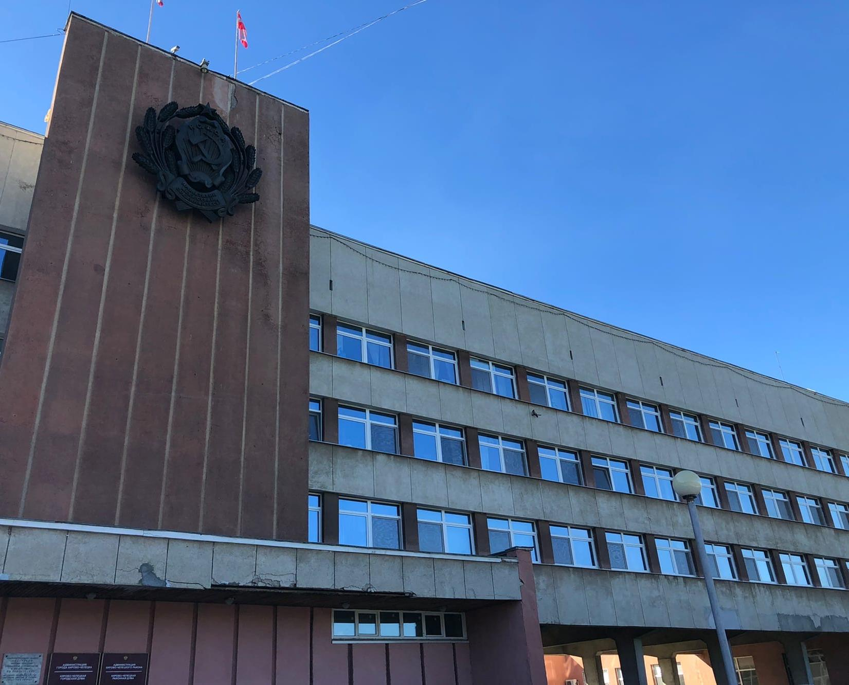 В администрации Кирово-Чепецка открыли сразу 8 вакансий