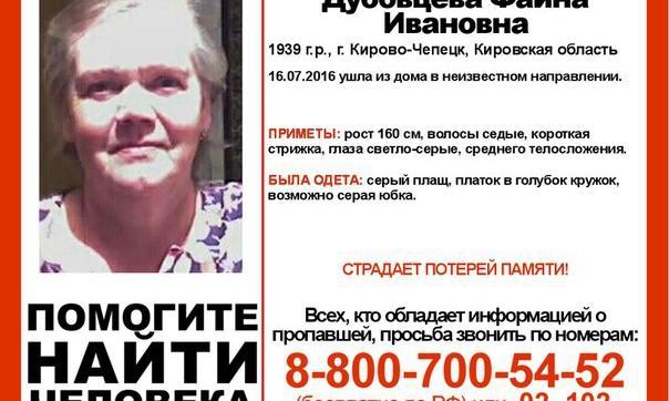 В Кирово-Чепецке пропала пожилая женщина, у которой проблемы с памятью