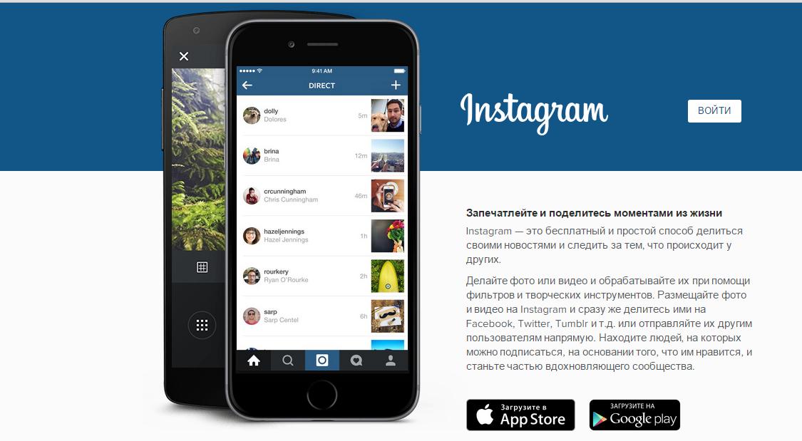 Чепецкие пользователи социальной сети ВКонтакте не смогут кликать на ссылки в Инстаграм0