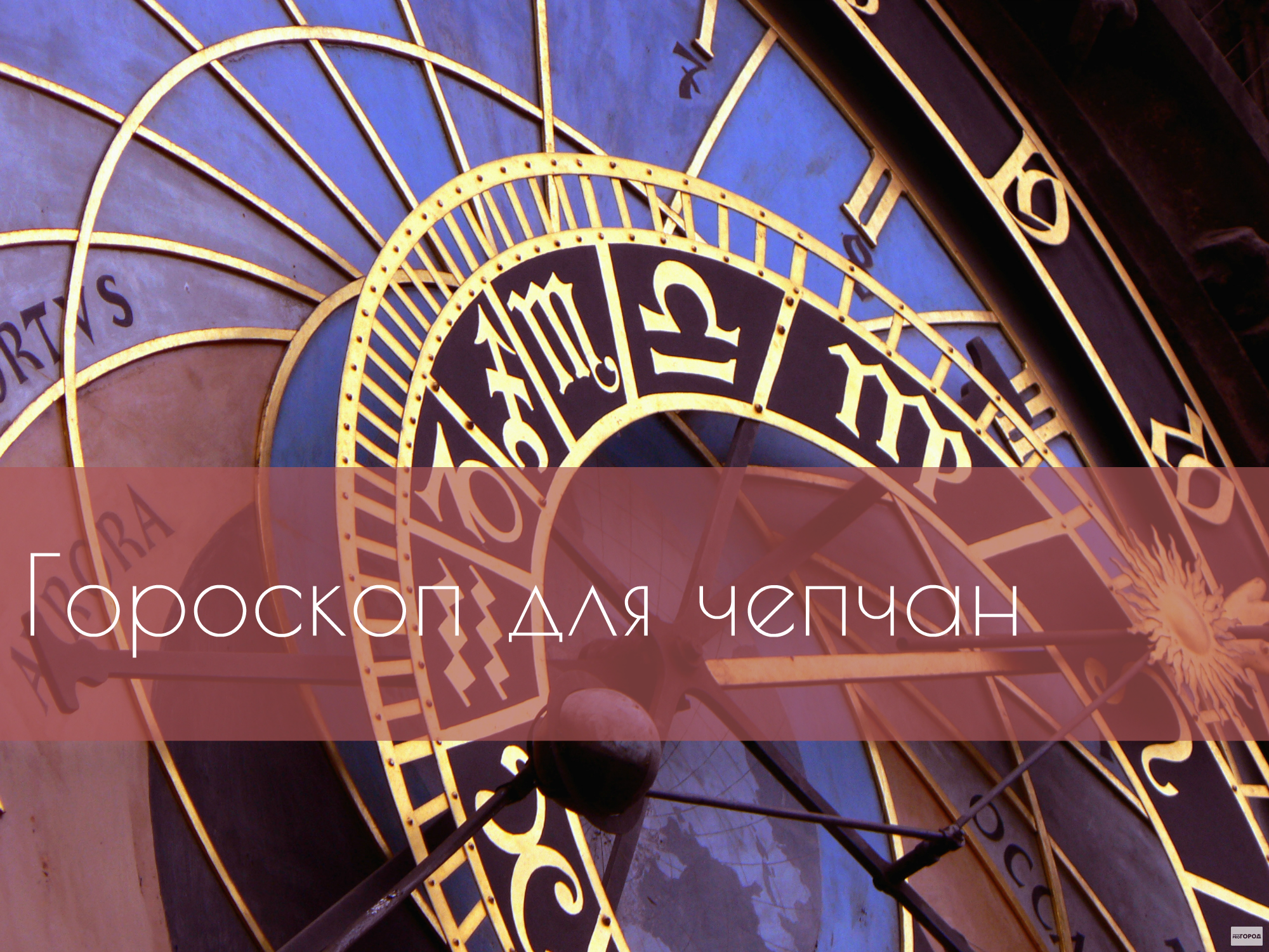 Гороскоп на неделю с 26 октября по 1 ноября 2015 года для кировчан