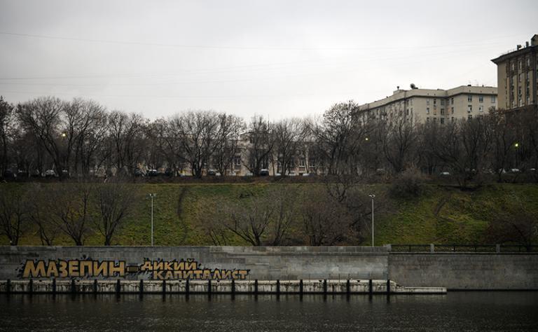 В Москве появилось граффити с именем чепецкого олигарха Мазепина