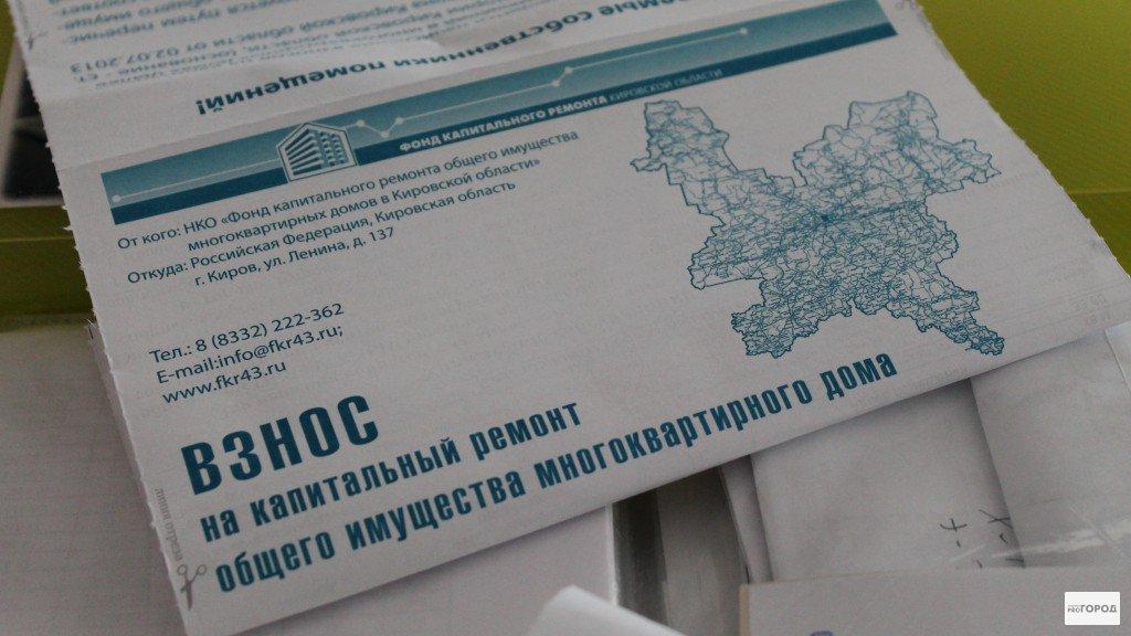 Жители новых домов в Чепецке будут платить за капремонт меньше