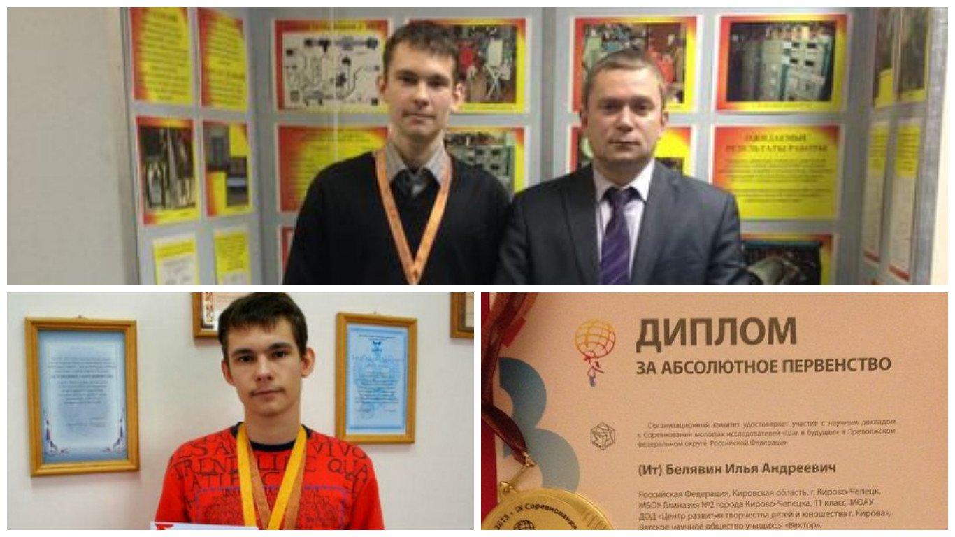 Юный изобретатель из Чепецка стал лучшим в ПФО