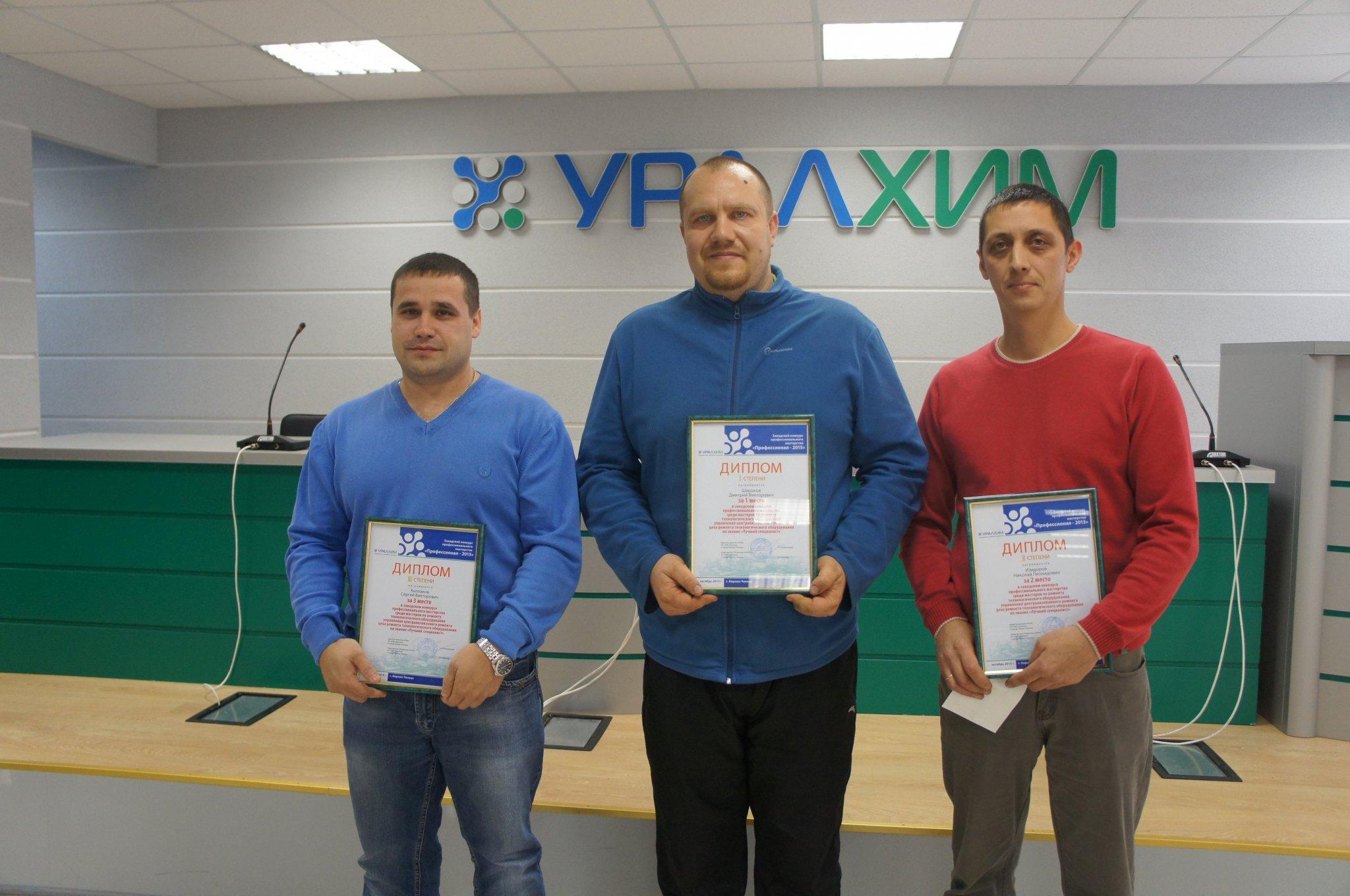 Сотрудник «УРАЛХИМа» стал в числе лучших по профессии в регионе