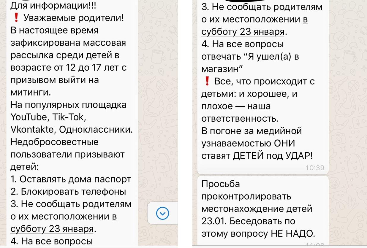 В Чепецке родителей школьников просят проконтролировать, где будут дети 23 января