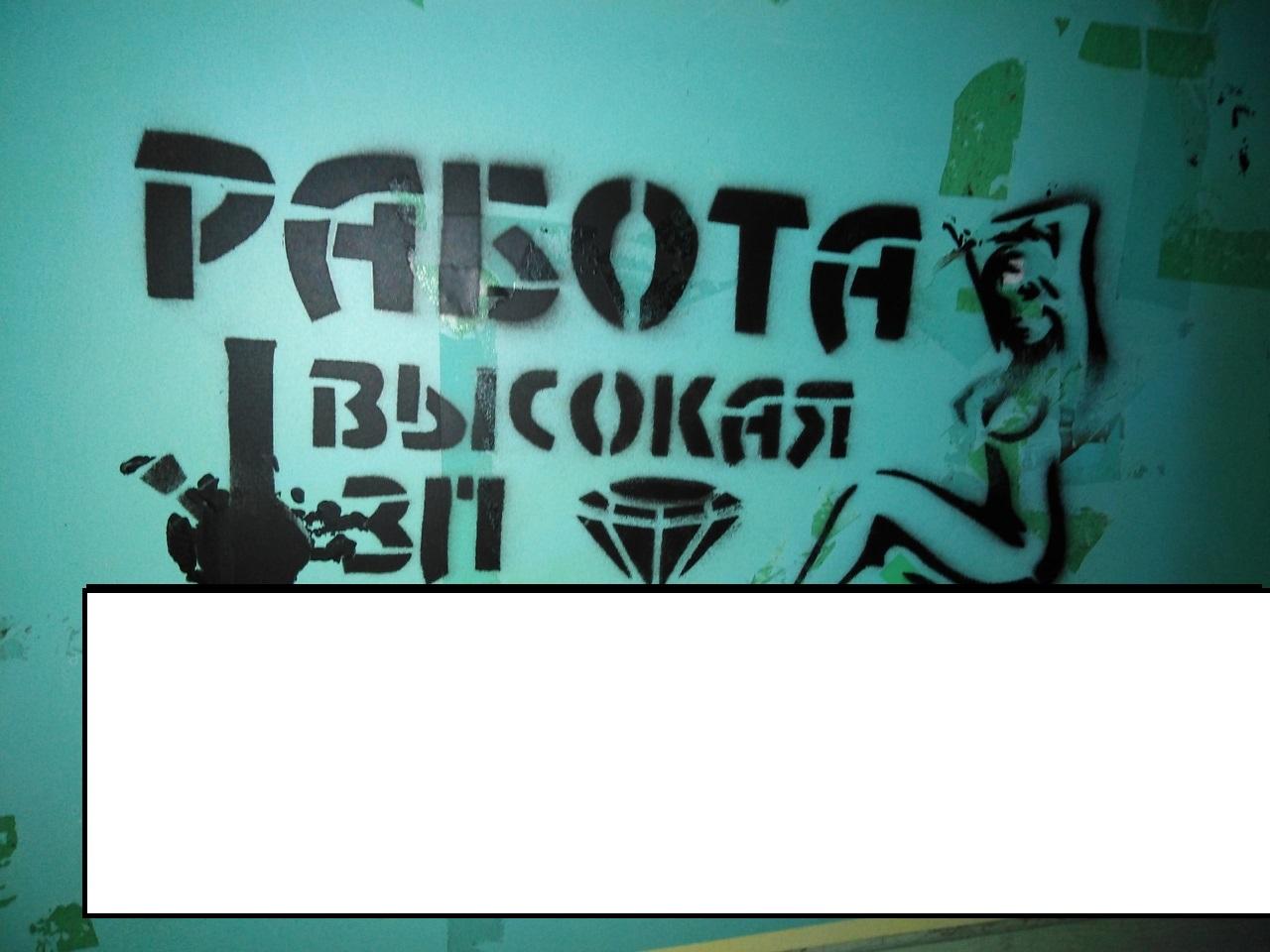 В Чепецке неизвестные исписали стены домов: жильцы обратились в полицию