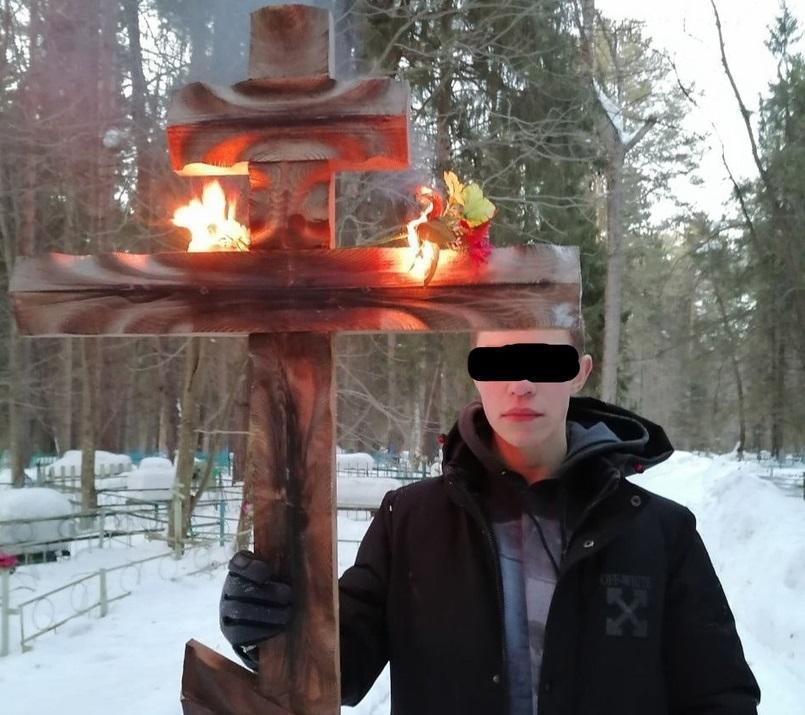 В Кировской области двое подростков поджигали захоронения и фотографировались