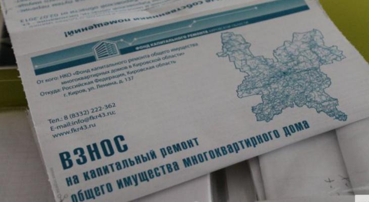 В Кировской области с января повысится плата за капремонт