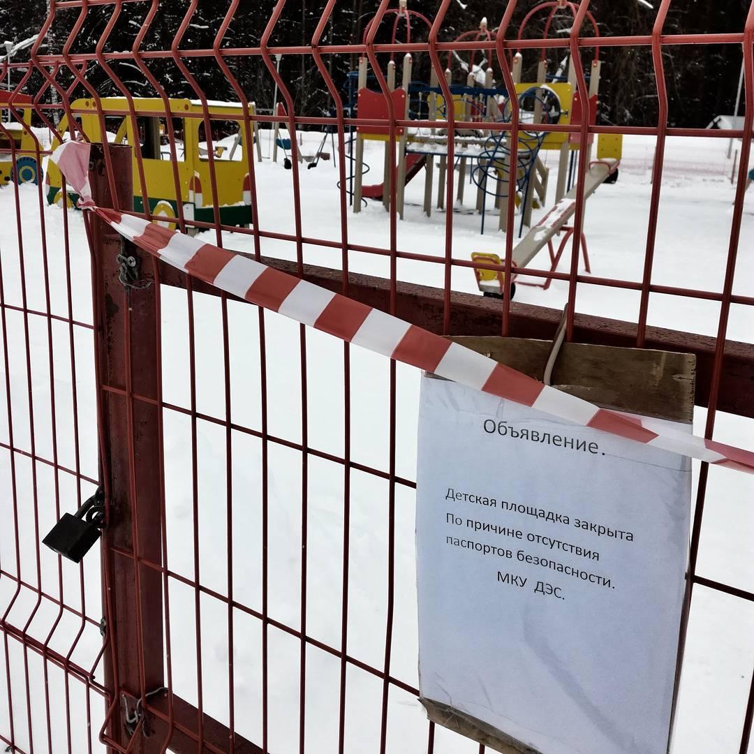 Стало известно, когда начнется ремонт закрытых детских площадок в Чепецке