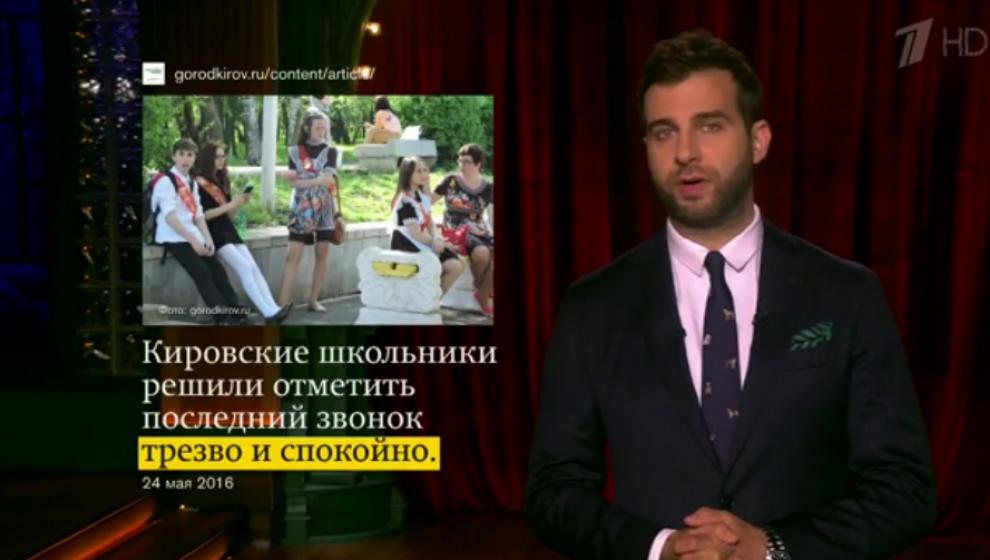 """Трезвые кировские выпускники прославились в шоу """"Вечерний Ургант"""""""