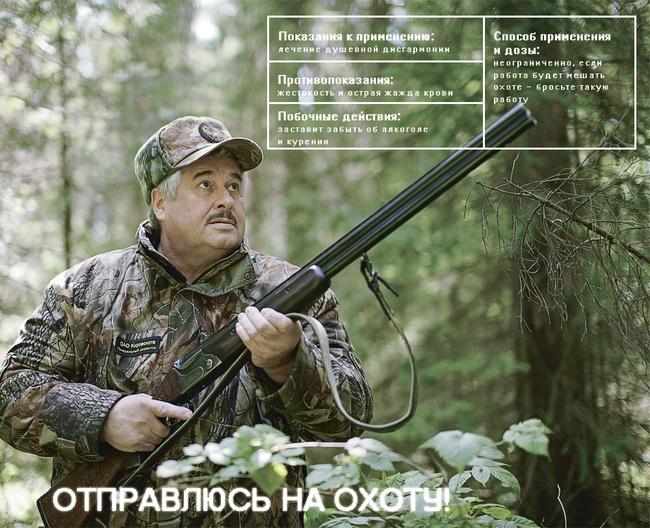 Охотничье хозяйство Кировской области: 3 основные проблемы в работе