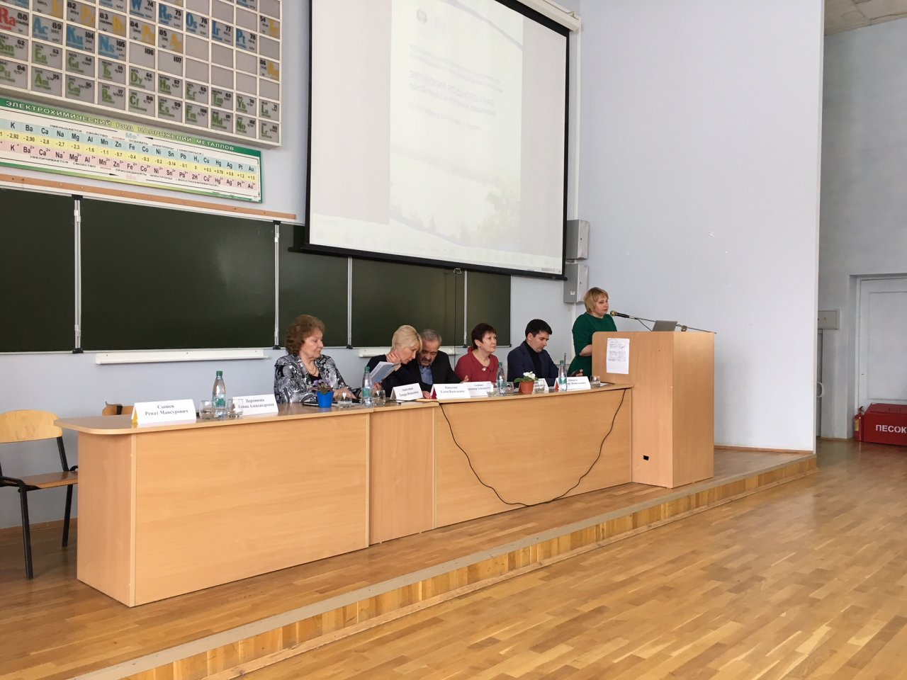 «УРАЛХИМ» поддержал Всероссийскую научно-практическую конференцию