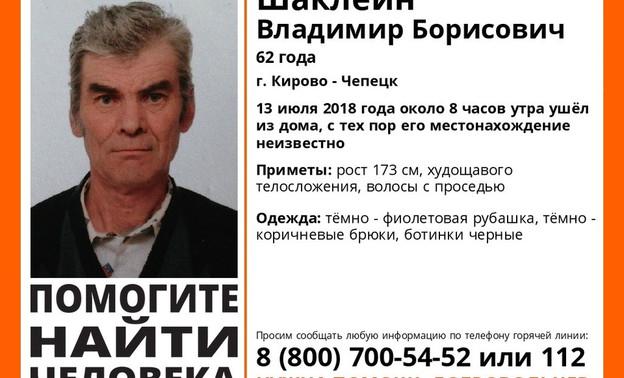 В Кирово-Чепецке без вести пропал 62-летний мужчина