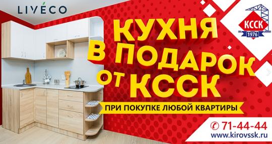Сертификаты на бесплатную кухню уже ждут Вас в отделе продаж Кировского ССК!