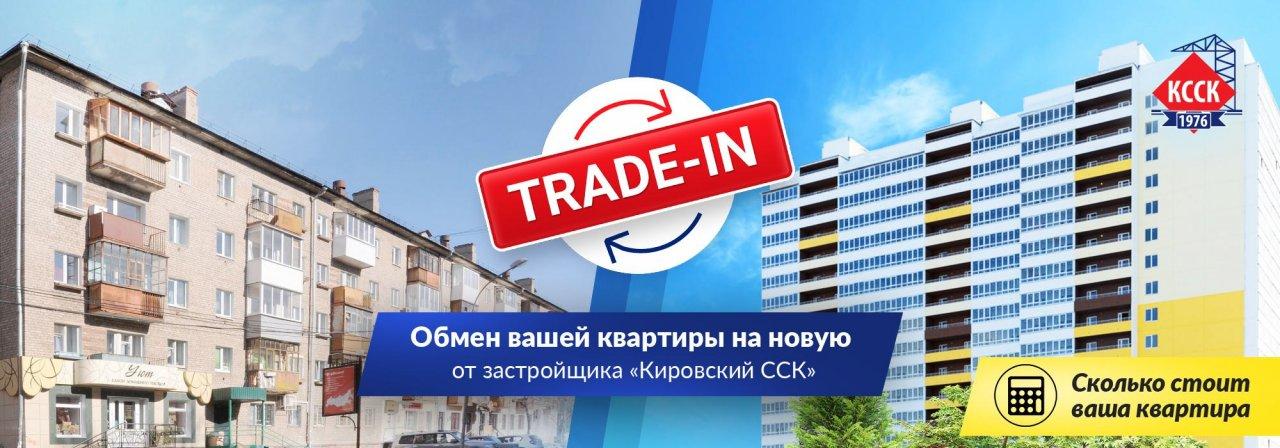 Что такое квартирный trade-in?