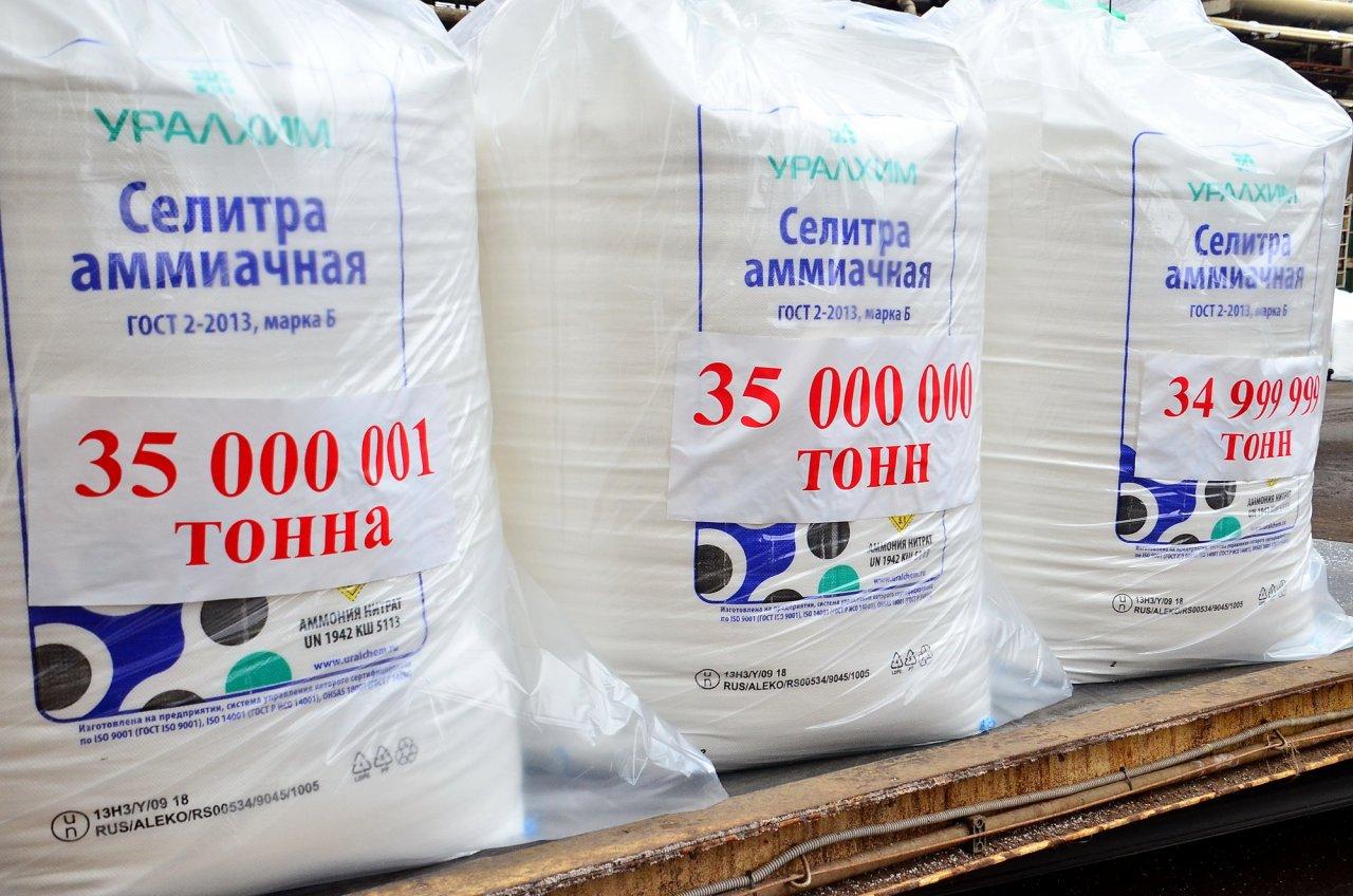 Кирово-Чепецкий филиал компании «УРАЛХИМ» выпустил юбилейную тонну аммиачной селитры