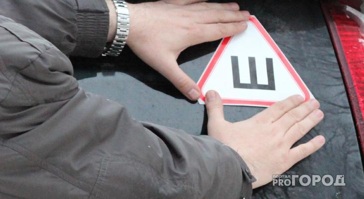 """Правительство отменило обязанность устанавливать знак """"Шипы"""" на автомобили"""