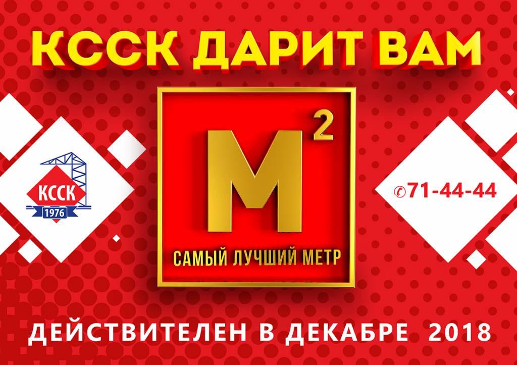 Кировский ССК дарит квадратные метры каждому покупателю квартир