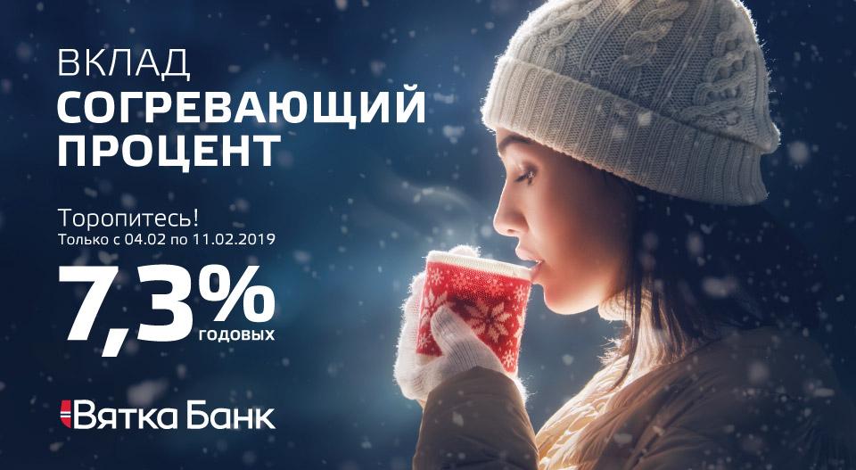 Зимой согревает – «Вятка Банк»