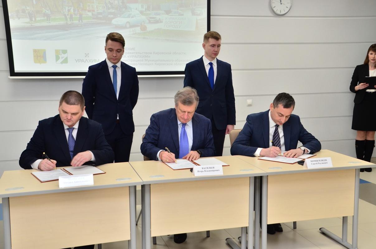 «УРАЛХИМ» и Правительство Кировской области выделили Кирово-Чепецку  50 млн рублей