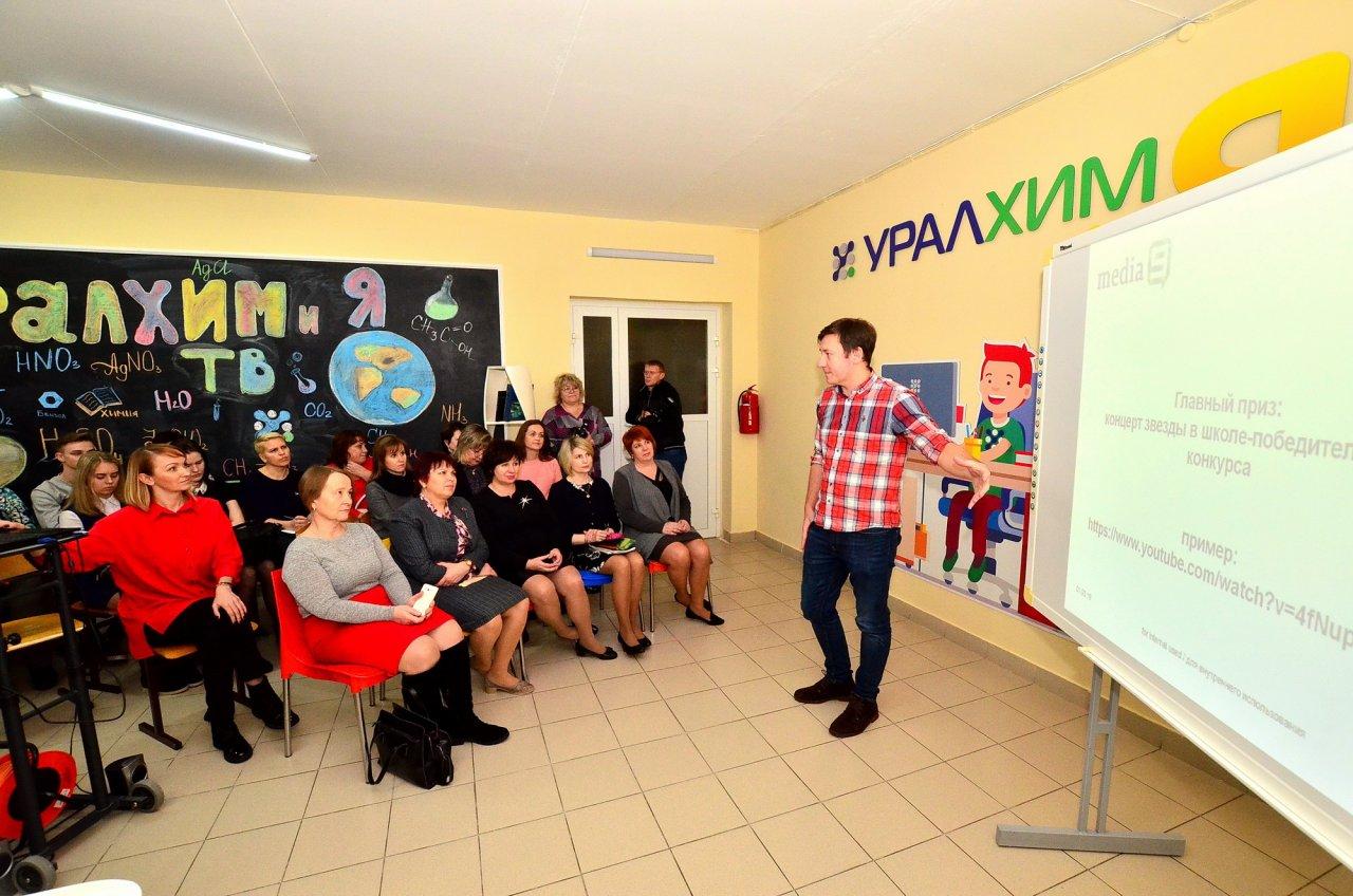 Стартовал второй сезон межшкольного чемпионата «УРАЛХИМиЯ»