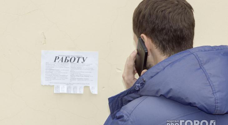 В Кировской области сократился уровень безработицы