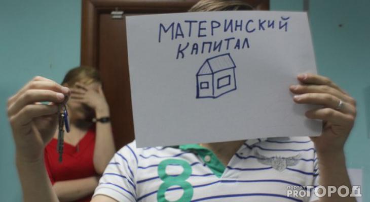 В Кирово-Чепецке семья попыталась незаконно обналичить материнский капитал