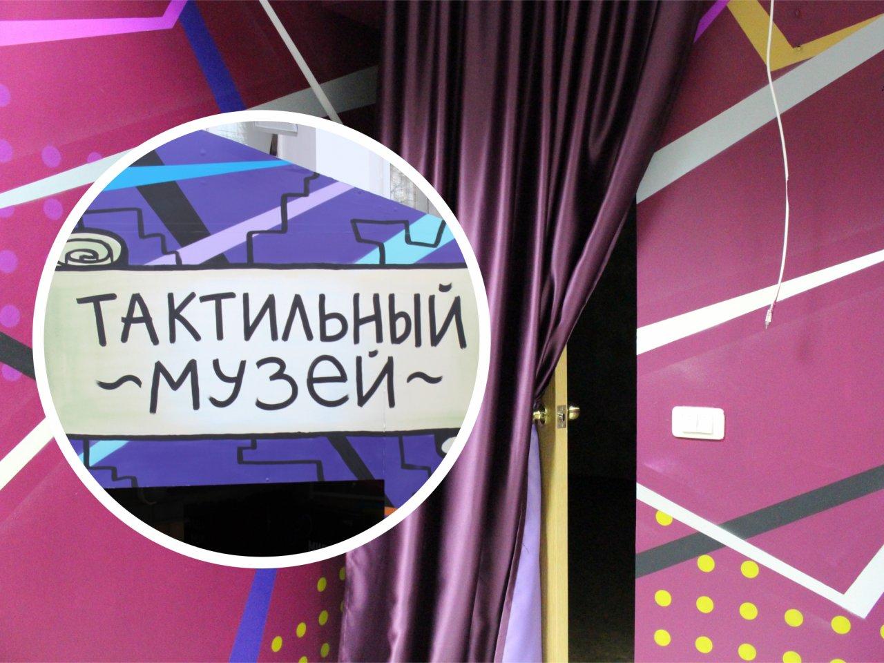 В Кирове откроется музей, посетить который можно только в полной темноте