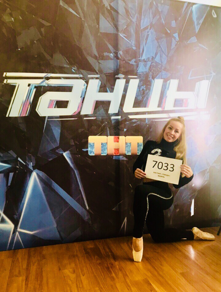 Чепчанка приняла участие в кастинге шоу «Танцы» на ТНТ