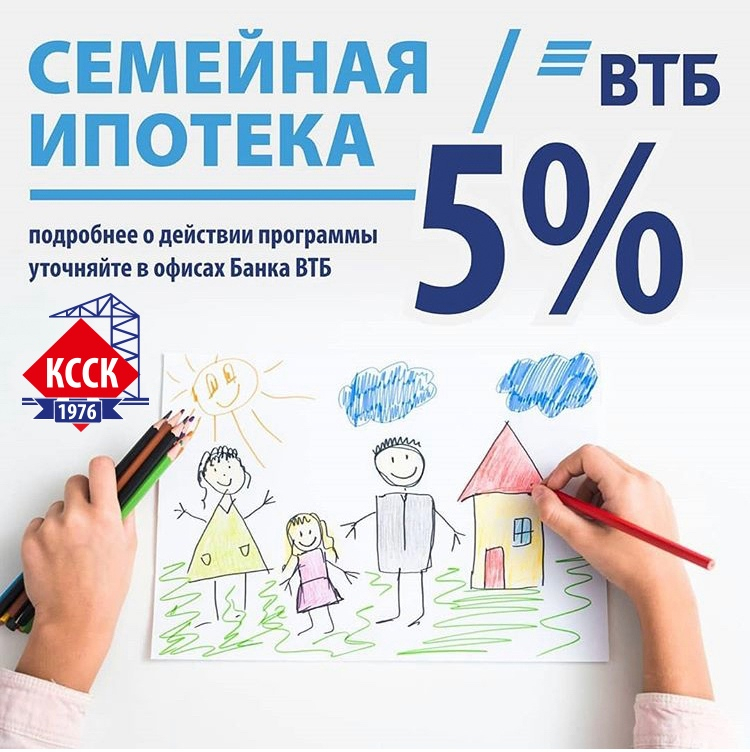 """Изменились условия ипотеки для семей в новостройках """"Кировского ССК"""""""
