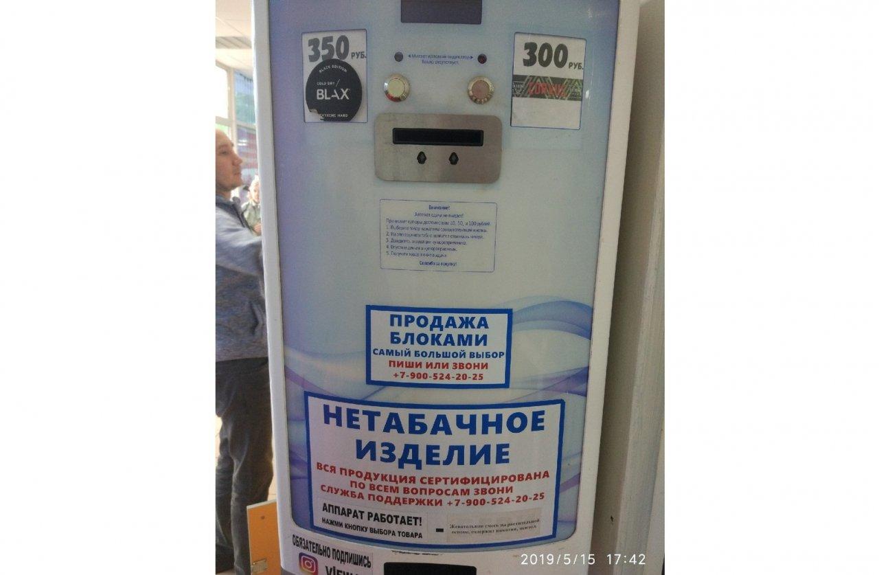 В чепецком магазине установили автомат, в котором продается жевательный табак