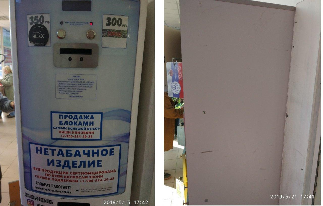 Автомат по продаже жевательного табака убрали из чепецкого магазина