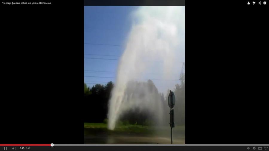 На улице  Школьной в Чепецке забил фонтан с 5-этажный дом (видео)