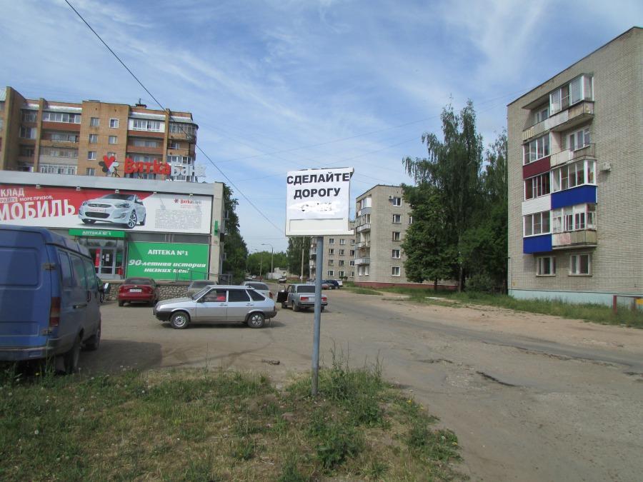 Неприличный знак в Чепецке: администрация обратилась в полицию