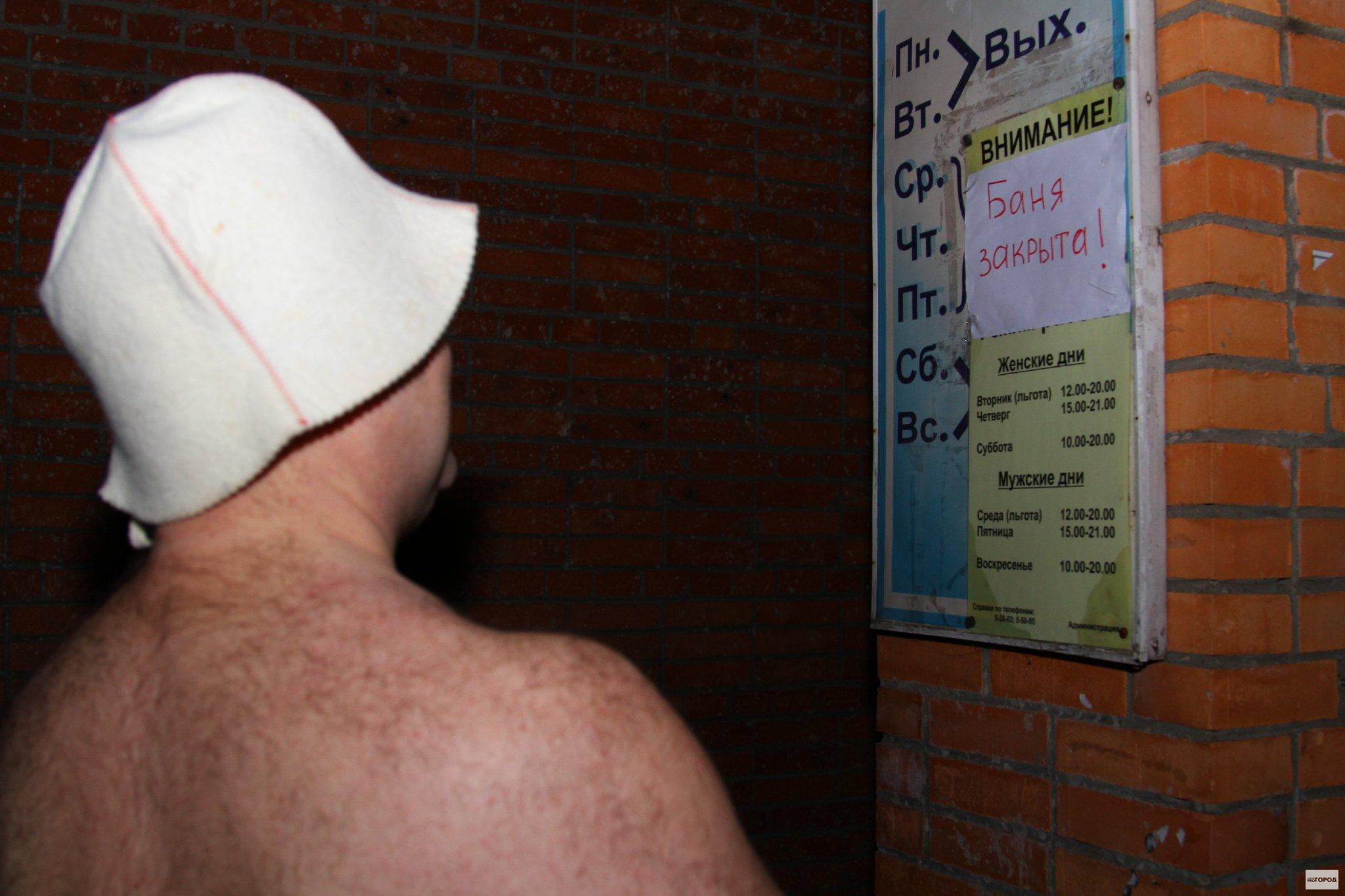 В городе назревает скандал: персонал бани в Кирово-Чепецке выступает против закрытия заведения