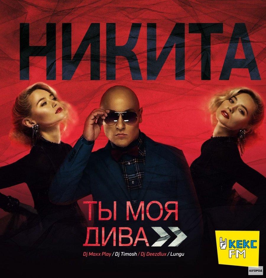 Видео: певца Никиту мошенник обманул на 100 тысяч рублей