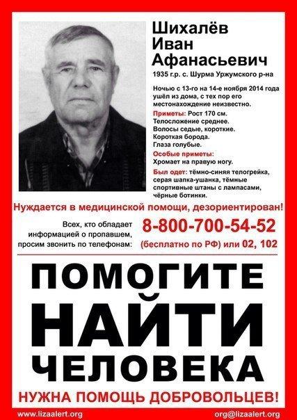 Пропавшего пенсионера могли видеть на трассе возле Кирова: волонтеры просят помощи в поиске у водителей